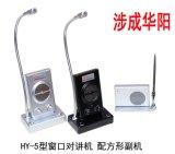 北京無線窗口對講機銀行專用