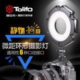 Tolifo圖立方R-160S單反相機鏡頭環形LED補光眼神燈