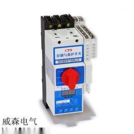 威森电气XCPS-45/320/10A 控制与保护开关 王文娟18691808189