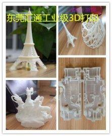 工业级3D打印 SLA激光快速成型 手板制作
