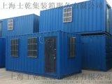 20尺40尺集裝箱 集裝箱活動房 冷藏箱銷售賃租