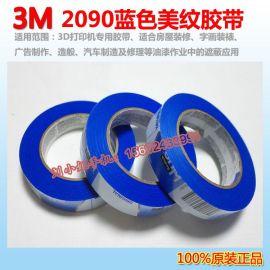 批发3M 2090美纹纸 3M蓝色美纹纸胶带 24mm宽