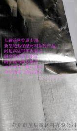 廠家直銷長輸熱網專用耐中溫反輻射層140g/M2