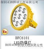 LED防爆灯BFC6181-LED24W正辉厂家型号