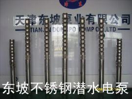 天津高扬程潜水泵-大型潜水电泵-专业生产深井潜水泵