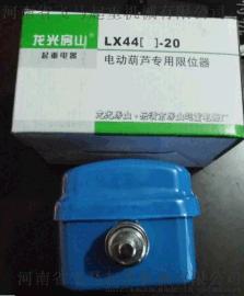 龙光房山 断火限位器LX44-20A/40A 电动葫芦专用限位器 葫芦配件