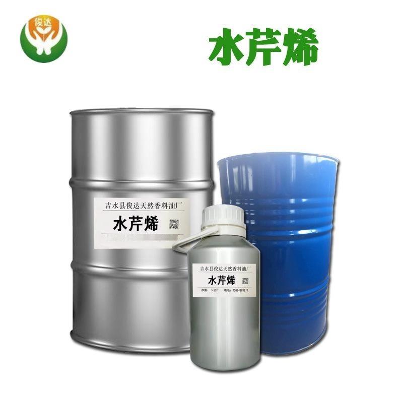 供應天然植物單體香料水芹烯CAS99-83-2 甲位水芹烯 香料中間體