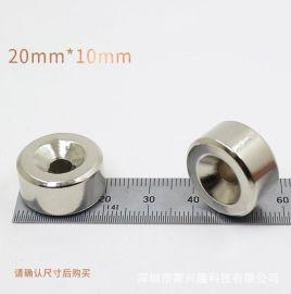 蒙兴隆供应圆形孔磁铁强磁螺丝孔强力磁铁规格20x10 性能N35 镀锌