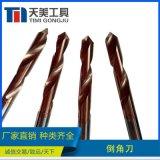 钨钢倒角刀 定心钻60 90 120 145度 硬质合金倒角刀 支持非标订制