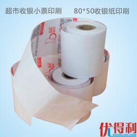 高清型57*50热敏纸印刷