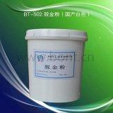 邦特BT-502脱金粉(国产),金剥离剂,退金粉