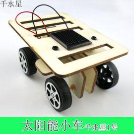 太阳能小车千水星1号(DIY小制作)