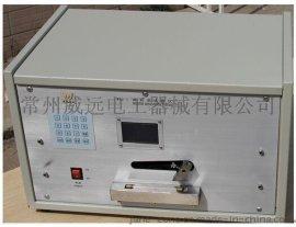耐溶剂试验仪WNR-I