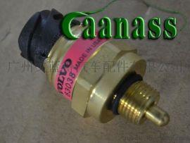 1077574沃尔沃机油压力传感器