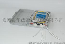 ABS塑料分纤箱 华耀出口8芯分纤箱 2/4/6/8芯室内分纤箱