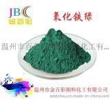 批發銷售 高品質含量氧化鐵綠 精緻氧化鐵綠全系列批發 質量保證