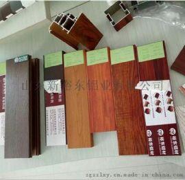 新裕东厂家供应铝合金木纹转印型材