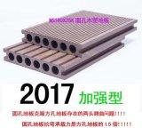 木塑地板140*25廠家正品