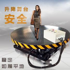 济南厂家生产定做电动液压升降舞台婚庆旋转舞台 舞台升降机