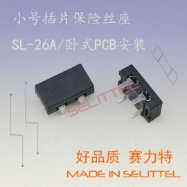 SL-26A 插片保险丝座 卧式保险丝座 小号汽车插片保险丝座 赛力特
