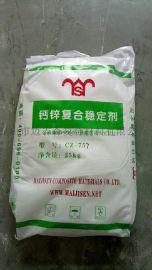 WPC地板使用钙锌稳定剂CZ757