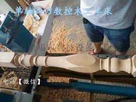 数控木工车床多少钱、全自动数控木工车床多少钱一台