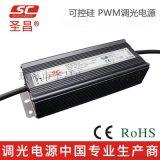 圣昌LED调光电源 80W 12V 24V PWM输出恒压防水可控硅前后沿调光