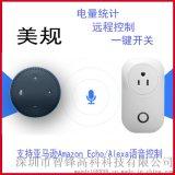 美規插口/wifi智慧手機遠程控制開關插座/定時/計量功能/可通過亞馬遜ALEXA語音控制/ECHO設備對接