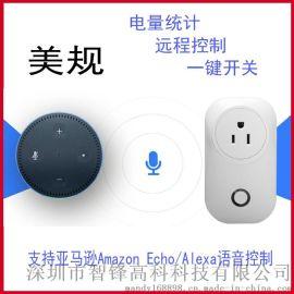 美规插口/wifi智能手机远程控制开关插座/定时/计量功能/可通过**ALEXA语音控制/ECHO设备对接