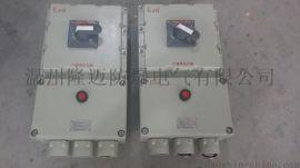 BDZ52-400A防爆斷路器帶漏電