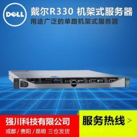 成都戴尔服务器总代理-戴尔R330服务器报价