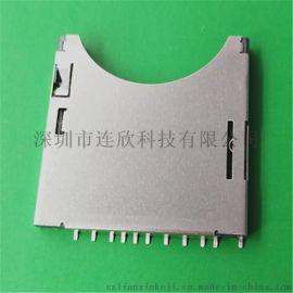 深圳连欣科技供应**SD卡座,SD卡座二合一带锁扣