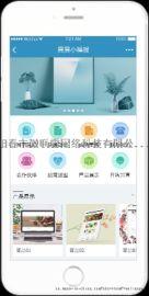 微信软件小程序 广东微联雲升级版小程序