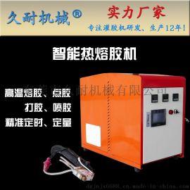 久耐机械定制生产小型热熔胶机
