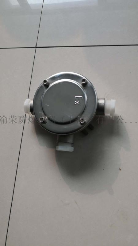 不锈钢粉尘防爆接线盒
