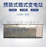 箱式变电站 一进三出 四出630A六氟化硫箱变价格