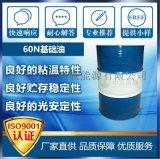 茂石化生產廠家【供應60N基礎油】工業用途