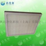 上海潔斐爾有隔板高效過濾器(木框、鐵框、鋁框)
