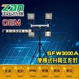 SFW3000A攜帶型升降工作燈
