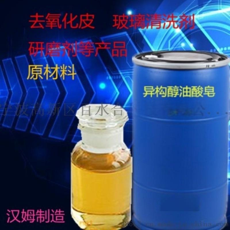 異構醇油酸皁DF-20溶蠟效果不錯