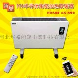 电暖器生产厂家 PTC半导体陶瓷电暖器 对流暖风机