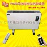 電暖器生產廠家 PTC半導體陶瓷電暖器 對流暖風機