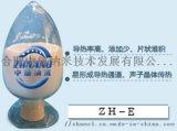 高導熱膠帶、膠布填料系列(ZH-E)