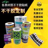不干胶标签定制等特殊材料UV印刷