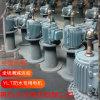 冷卻塔電機 YSCL132S-6/3KW立式