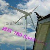 厂家直销 1000w家用水平轴风力发电机 价格优惠