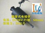 低压直流大力量牵引电磁铁;行程50mm吸力25公斤 举报