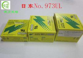 可订制NITTO/日东电工胶带,日东973UL耐高温胶带