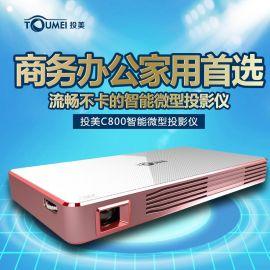 投美C800M安卓智能投影仪LED高清家用微型投影仪无屏电视