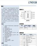 功放IC LTK5128